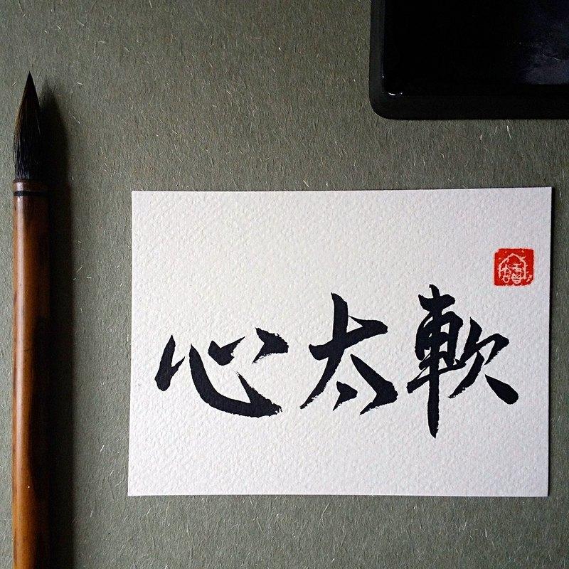 手寫單面字卡/明信片(心太軟)