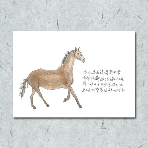 Animals with its poetry 49 / horses / hand-painted / card postcards