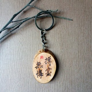 Wooden key lock / key ring / strap (rounded wood section - stroke do not regret)