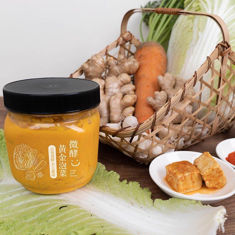 微酵黃金泡菜
