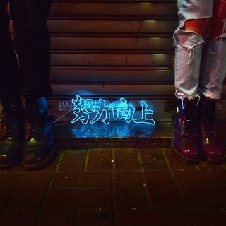 neonlite custom made wording light  /努力向上/