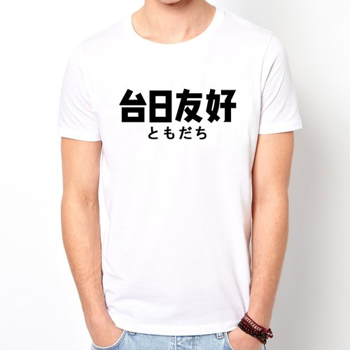 Taiwan-Japan Friendship Chinese Japanese men and women short-sleeved T-shirt -2 color characters travel to visit Japan Japan must-Wen Qing