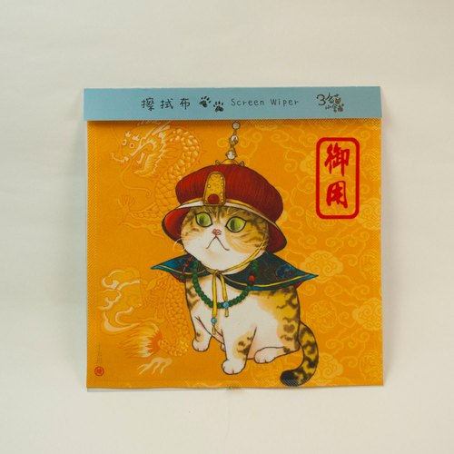 Three cat shop ~ Queen million with a wiping cloth