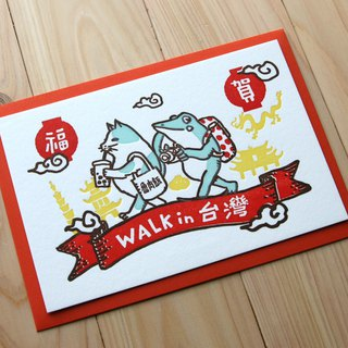 Walking in Taiwan---Letterpress card