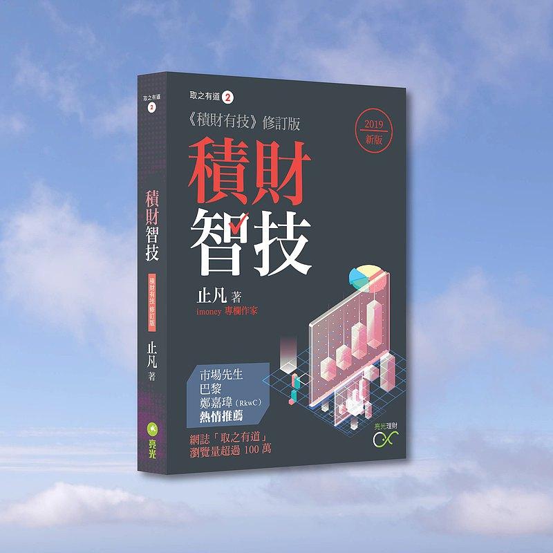 止凡_積財智技 2019版