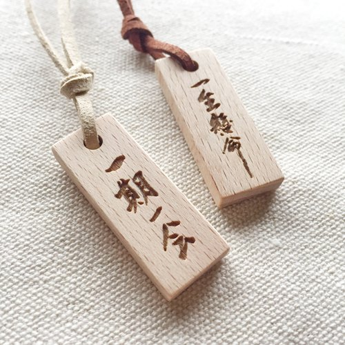 One for a while / life hanging life, calligraphy lettering - beech necklace