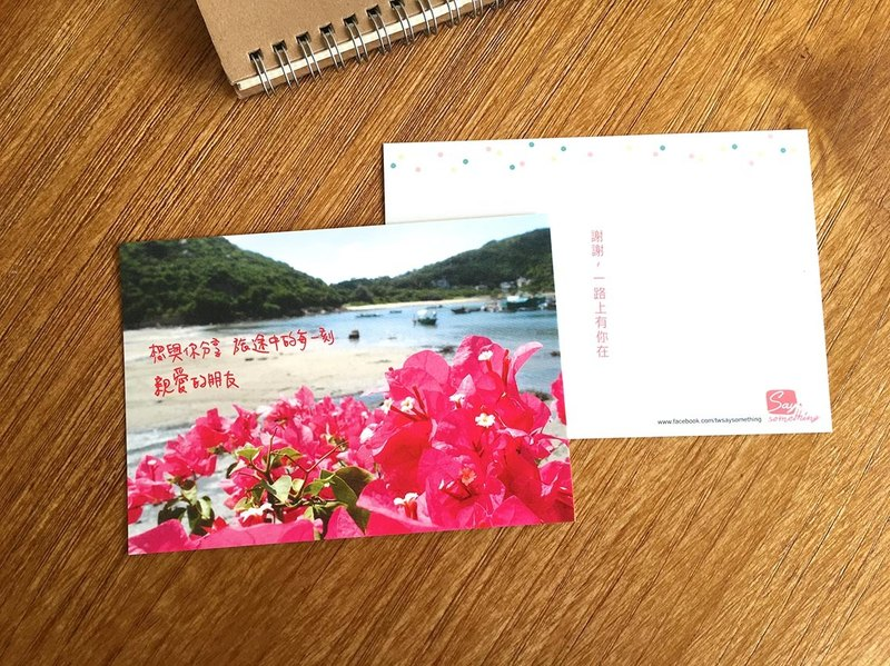 Share with you - Travel postcard