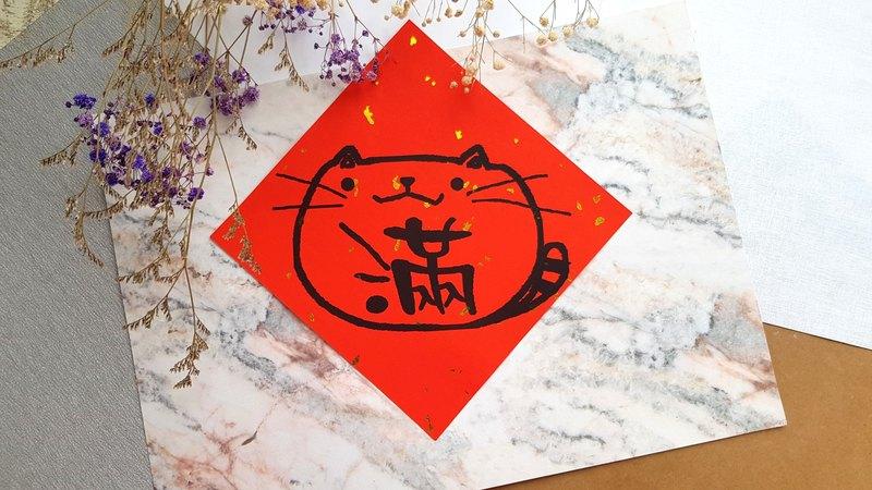 貓咪過年春聯 - (滿)