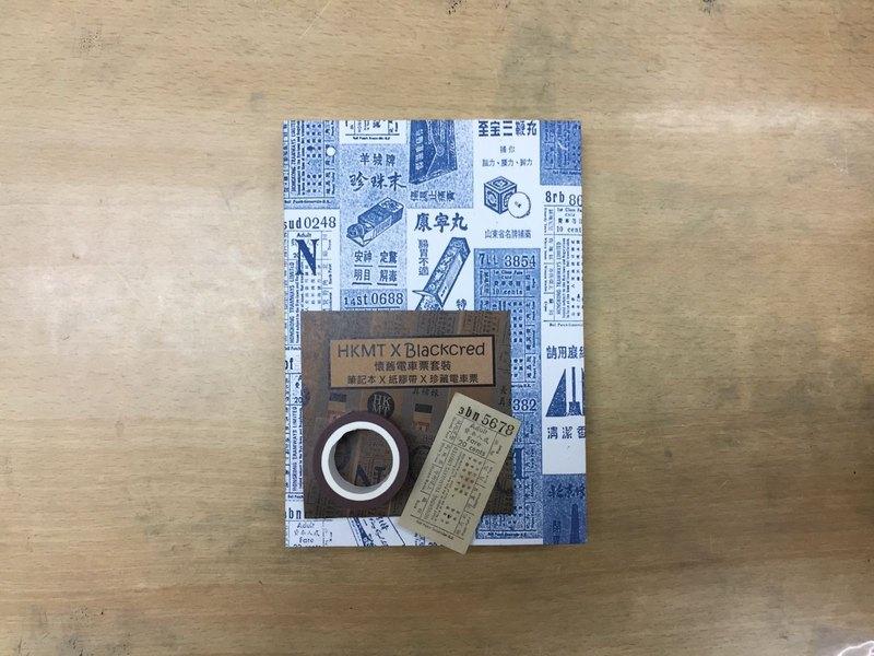 HKMT X Blackcred 限量聯乘商品藍曬電車票筆記本及紙膠帶套裝
