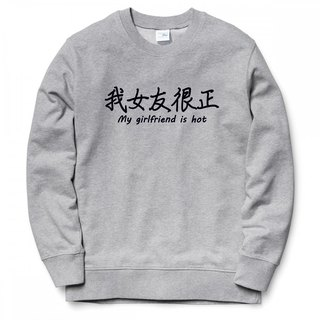 My girlfriend is very college brush the United States cotton T gray Chinese characters Chinese Japanese culture Qing Qing design fun gift couple lover