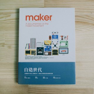 Maker DVD (Corporate use)