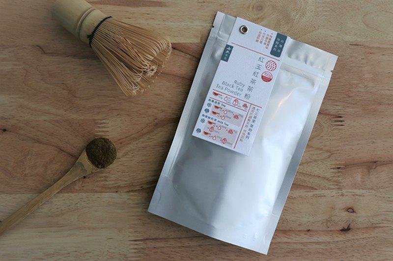 紅玉紅茶茶粉 (抹茶等級台灣茶粉)