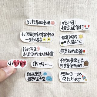 Transparent stickers / I have something to say (b)