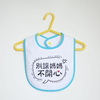 """Truth series"" Do not let my mother is not happy Bib / blue lake"