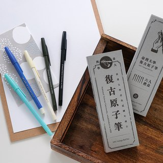 [Gift box free selection page] Taiwan University retro ball pen