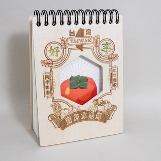 Wooden Notebook / Baodao Fruit Township (Persimmon / Good Things)