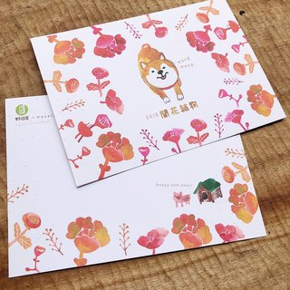 Year of the Dog postcard - blossom knot dog / Shiba Inu firewood