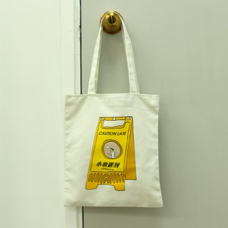 Canvas bag series <be careful late>