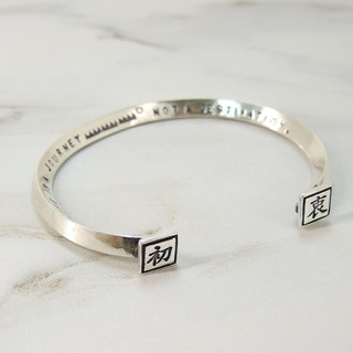 """Scriptcraft"" - Handmade silver bangle(two characters) - custom made"