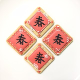 Spring Good Fortune Cookie 4 Piece Set