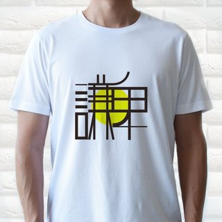 Mao Mao chat original text design white T-shirt humble
