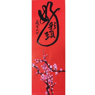 Spring Festival Spring Festival / good color head plum blossom Wufu
