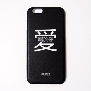 SO GEEK mobile phone shell design brand THE LOVE GEEK heart belongs to you (black)