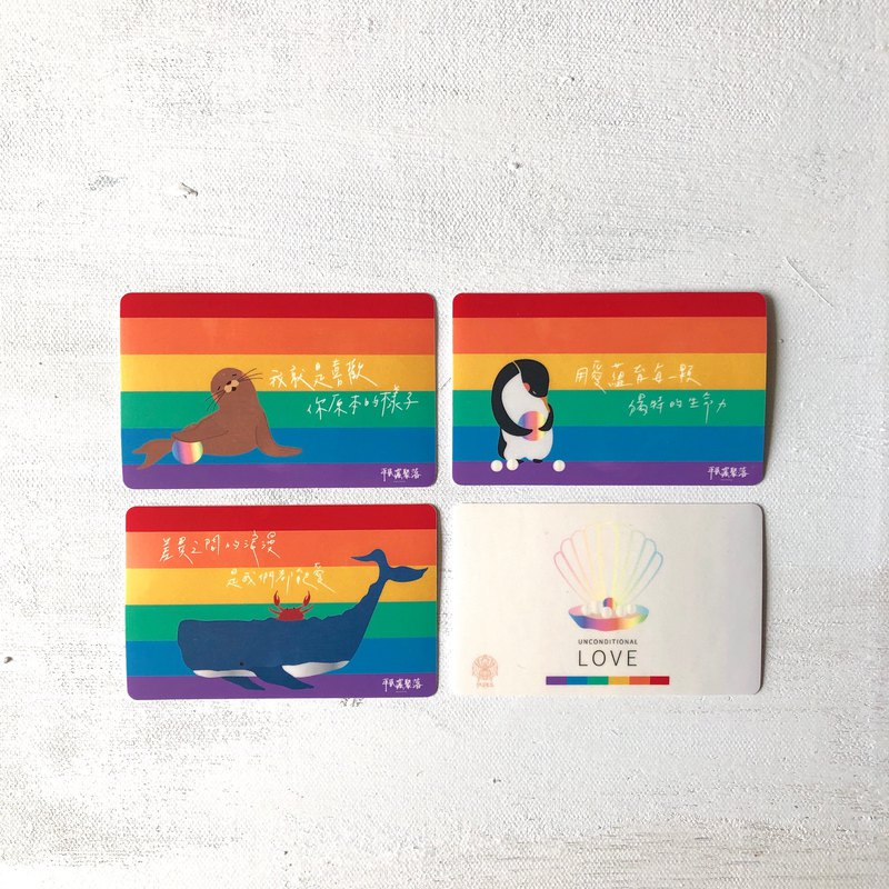 【Rainbow Travel Card】Penguin / Pearl Shell / Sea Lion / Whale