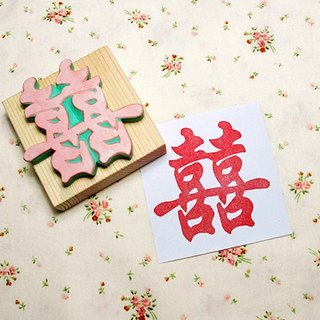 Apu handmade chapter Chinese style double happiness / 新 word wedding / wedding seal B
