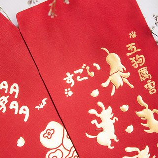 Red envelopes - a lot of good things + five dogs powerful 2 each 5 into