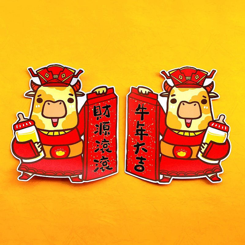 New Year Couplets for the Year of the Ox-God of Wealth