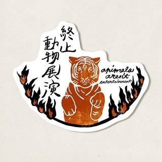 Pet murmur waterproof sticker / Circus tiger
