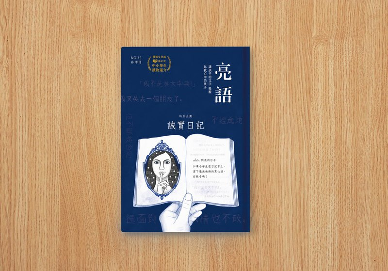 亮語No.35春季刊。誠實日記