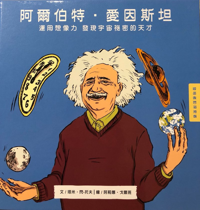 Albert Einstein uses imaginative genius picture books to discover the mysteries of the universe