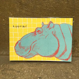 Incidentally, you can learn English, and Japanese hippo postcard