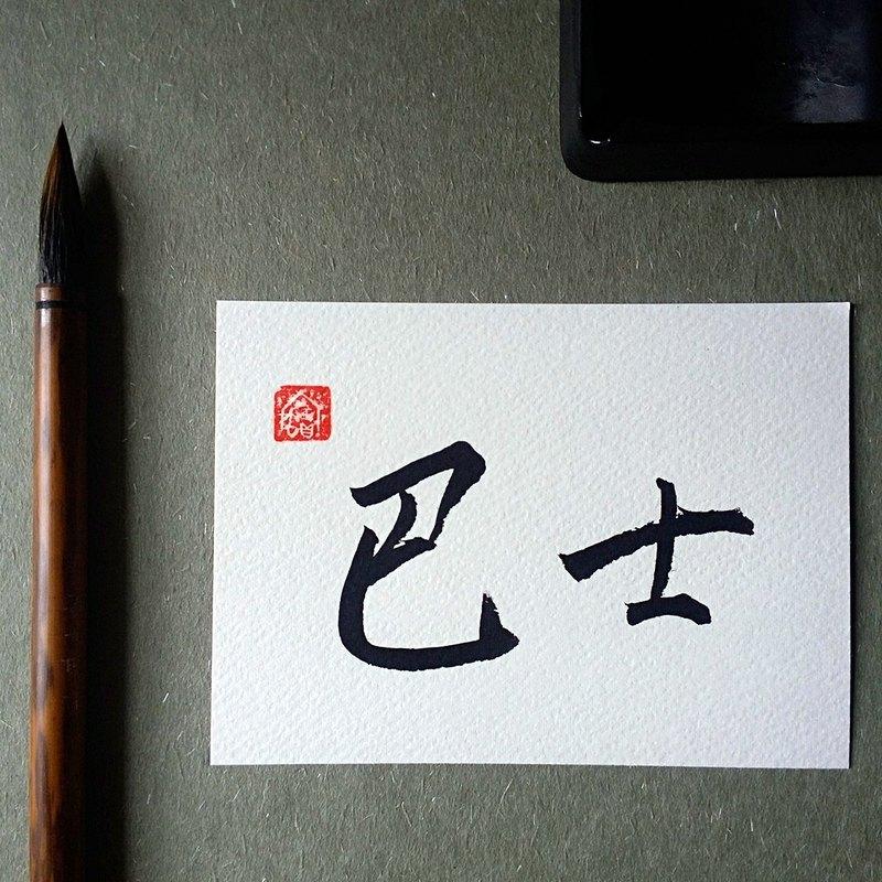 手寫單面字卡/明信片(巴士)