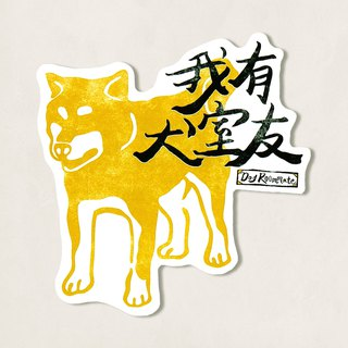 Pet murmur waterproof  sticker / Dog roommate