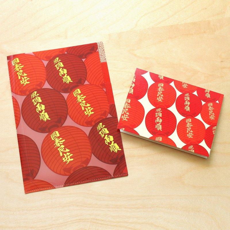 台灣風味-風調雨順 A5三層資料夾與卡片組