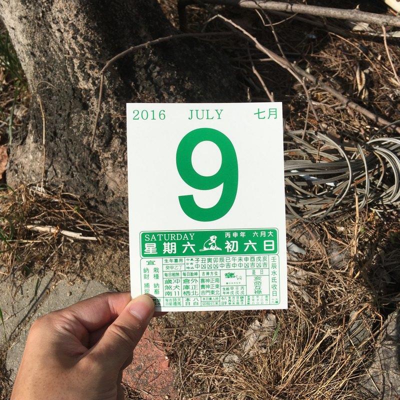 明信片 | 日曆