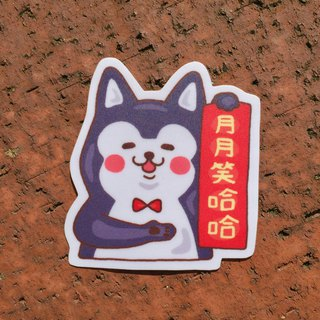 Moon Laughter - Shiqi small waterproof stickers SS0102