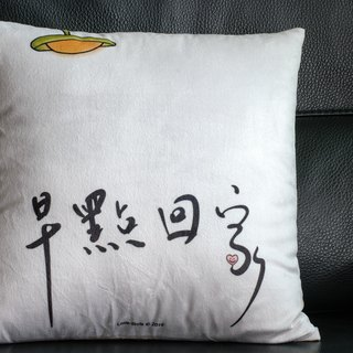 Pillow - go home early (custom)