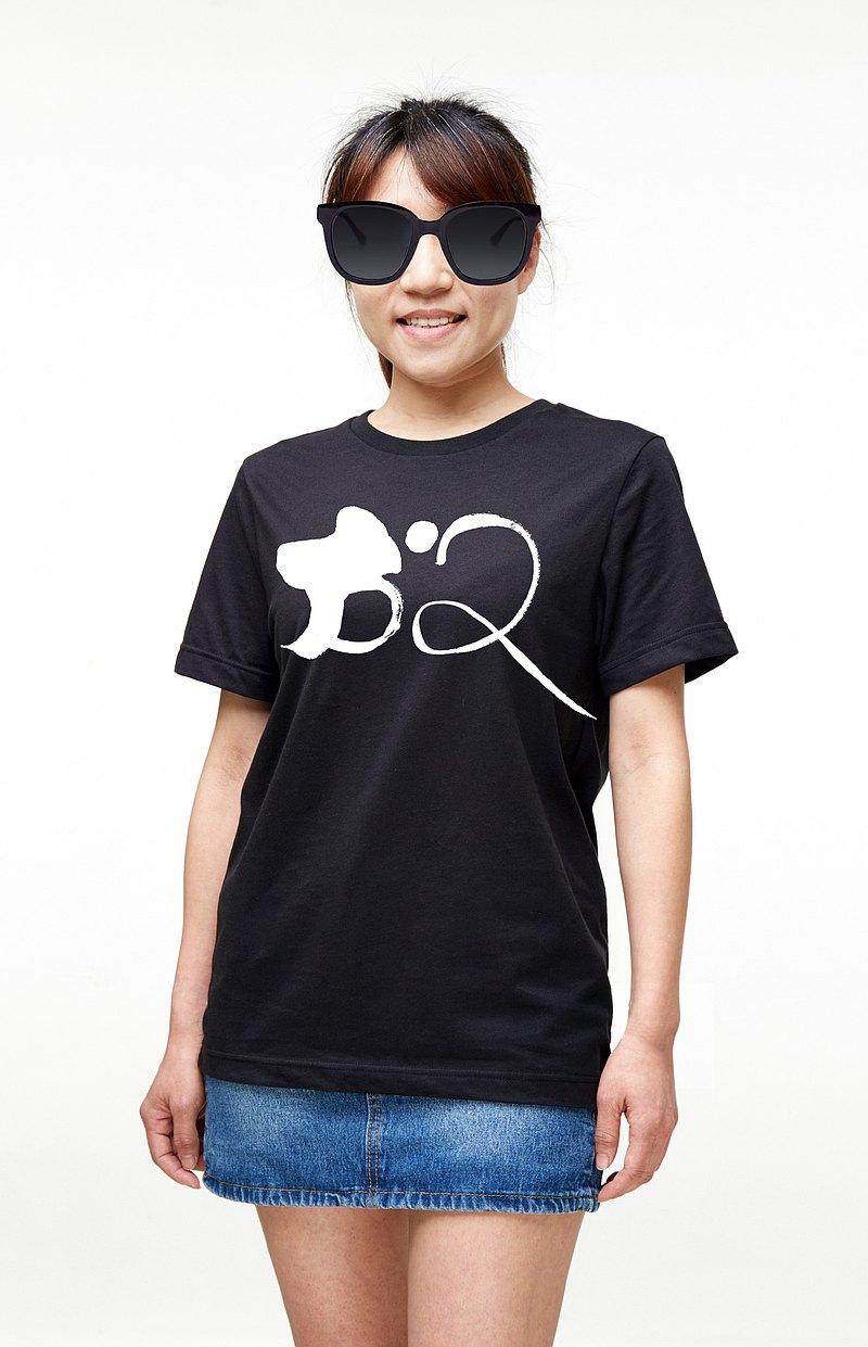 放 / 當代藝術. 短袖T恤. 黑色 文青 幽默