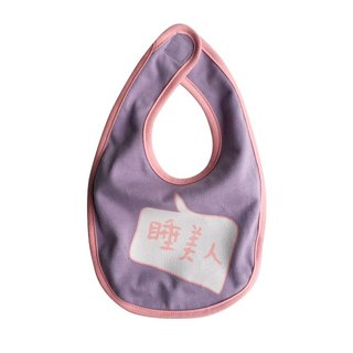 CLARECHEN baby sound bib _ sleeping beauty version _ romantic purple powder