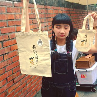 Eat again to be killed Side back canvas bag // drink cup bag