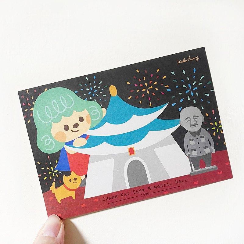 【中正紀念堂】明信片