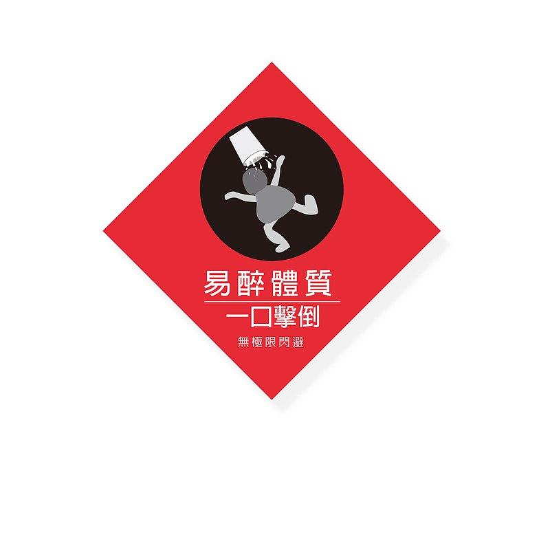 ( 易醉體質 ) Li-good - 防水貼紙、行李箱貼紙 -NO.103