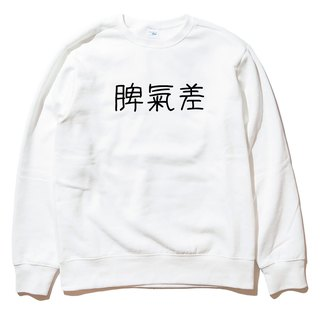 Bad temper character good men and women university T bristles neutral version of white Chinese characters Chinese small clear fresh and green design exchange gifts couple lover Christmas