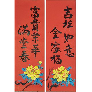 Spring Festival Lunar New Year Spring affixed / auspicious wishful family wealth and prosperity full house spring on the map
