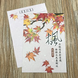 Autumn thick maple leaf postcards
