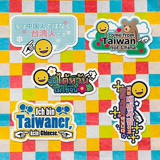 [Mapus] I am Taiwanese stickers - six language luxury package